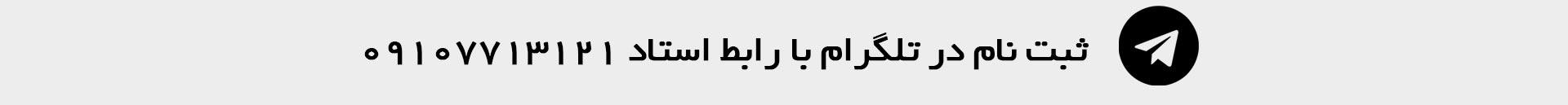 ثبت نام از طریق تلگرام استاد